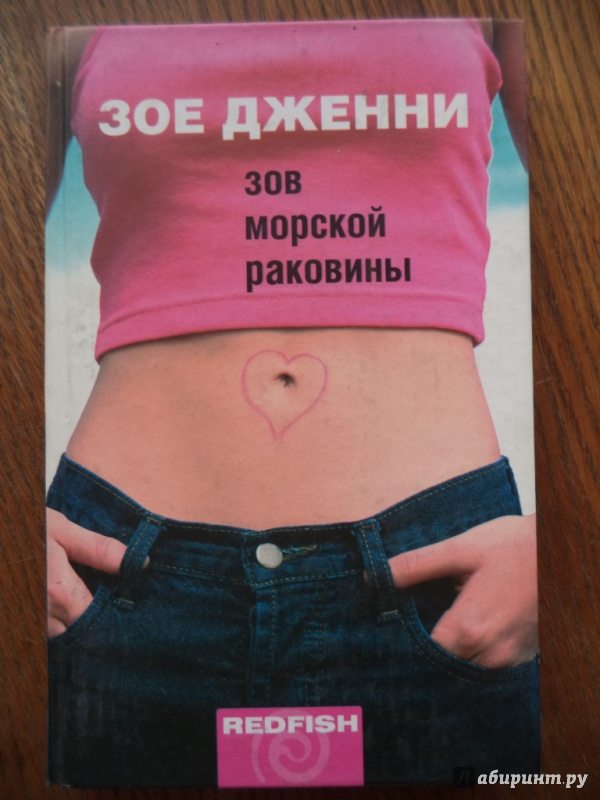 Иллюстрация 1 из 14 для Зов морской раковины - Зое Дженни | Лабиринт - книги. Источник: Kirill  Badulin