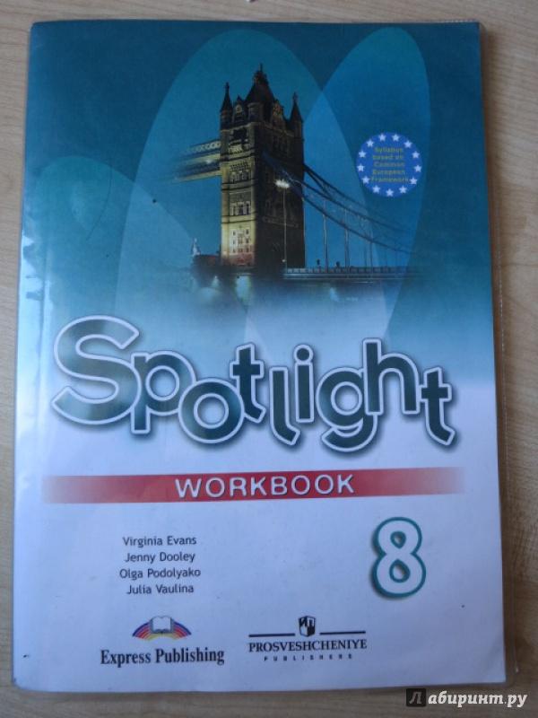 Подоляко гдз класс английский 8 учебник
