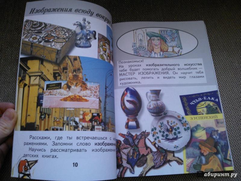 скачать учебник изобразительное искусство: