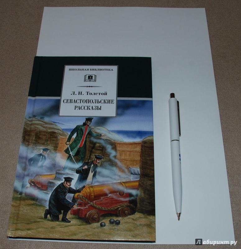 Иллюстрация 1 из 22 для Севастопольские рассказы - Лев Толстой | Лабиринт - книги. Источник: Книжный кот