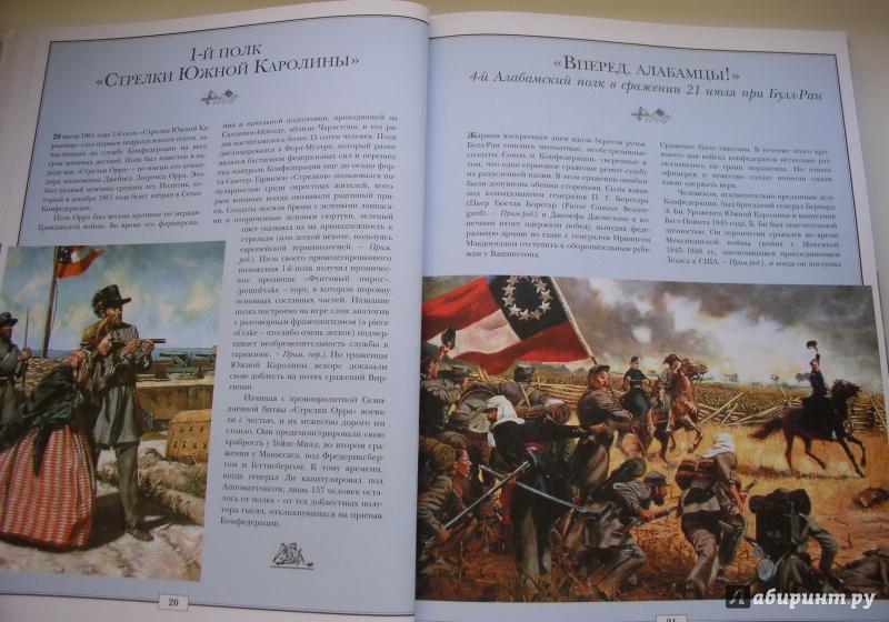 Иллюстрация 1 из 13 для Иллюстрированная история гражданской войны в США 1861-1865 - Брайан Похэнка | Лабиринт - книги. Источник: Мазухина Анна Сергеевна
