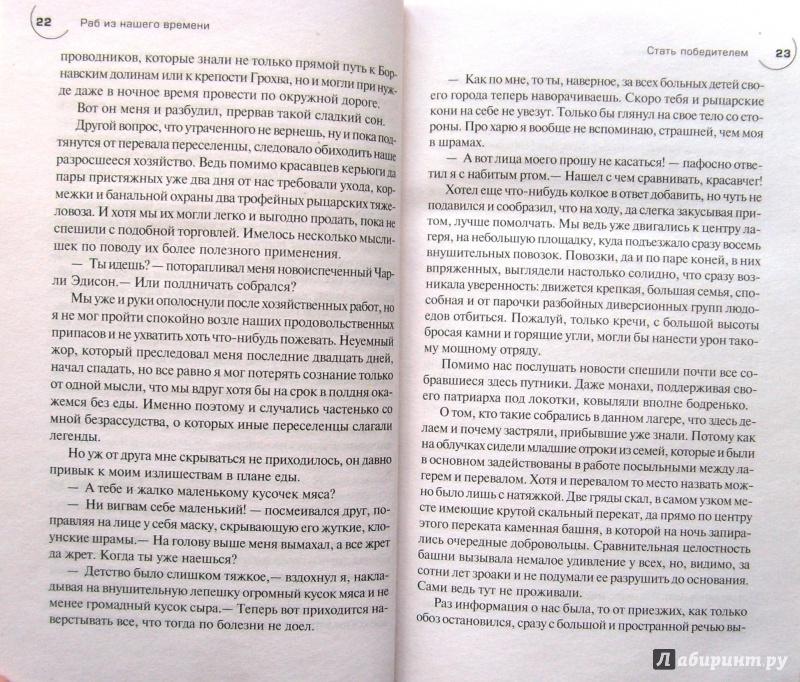 Юрий Иванович Раб Из Нашего Времени Все Книги
