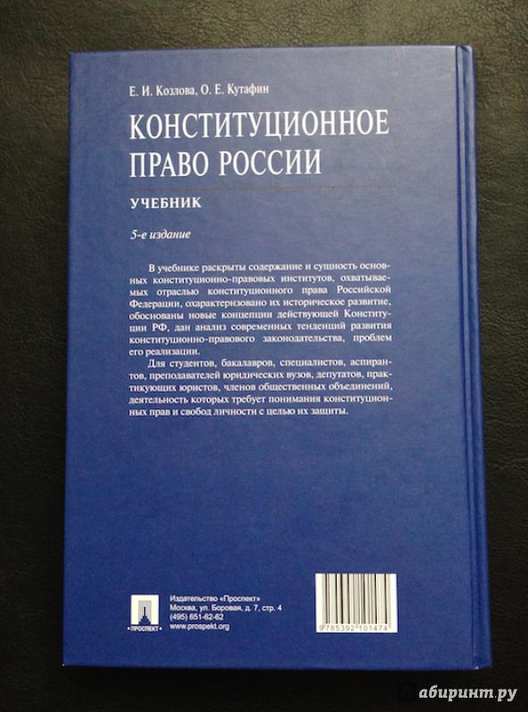 Козлова кутафин книга