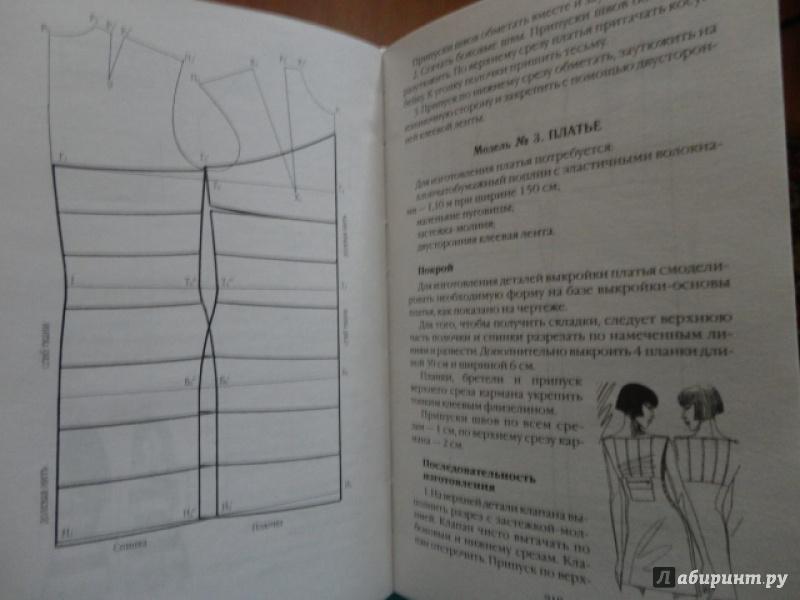 Практический курс шитья