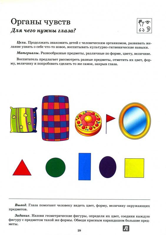 Конспект занятия символы нового года