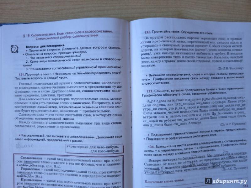 учебник класс русский гдз бунеев 8