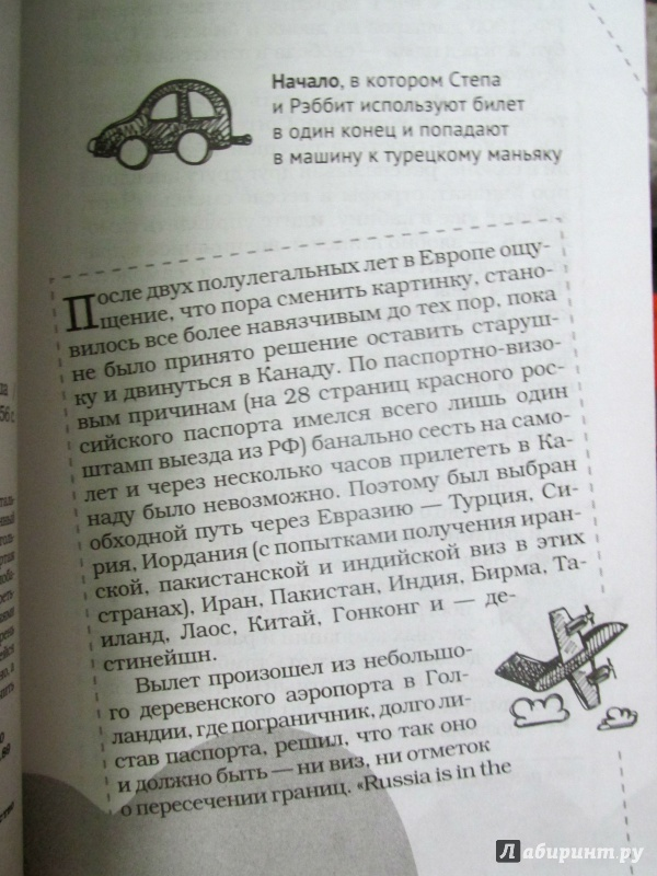 Иллюстрация 1 из 5 для Азия roadbook: Автостопом без гроша - Егор Путилов | Лабиринт - книги. Источник: Кокашинский  Андрей