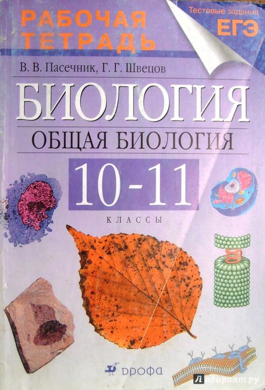 Скачать гдз общей тетради по биологии каменского