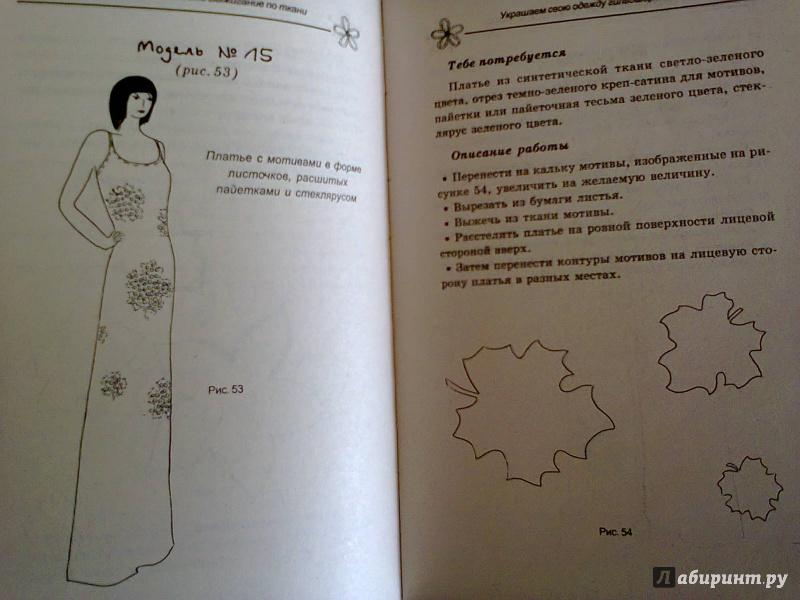 Иллюстрация 1 из 2 для Гильоширование, или Выжигание по ткани - Оксана Горяинова | Лабиринт - книги. Источник: Kristin