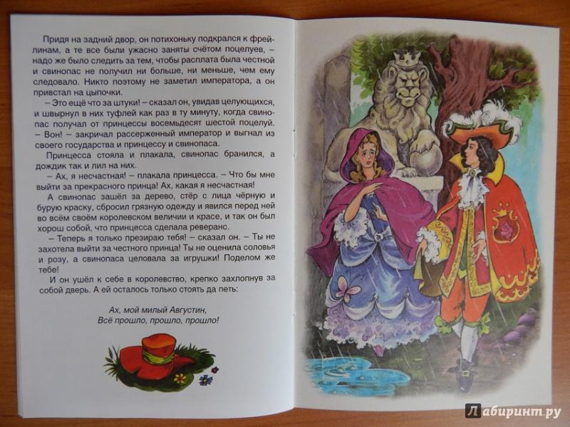 Какое качество подарков от принца свинопаса рассердило принцессу 44