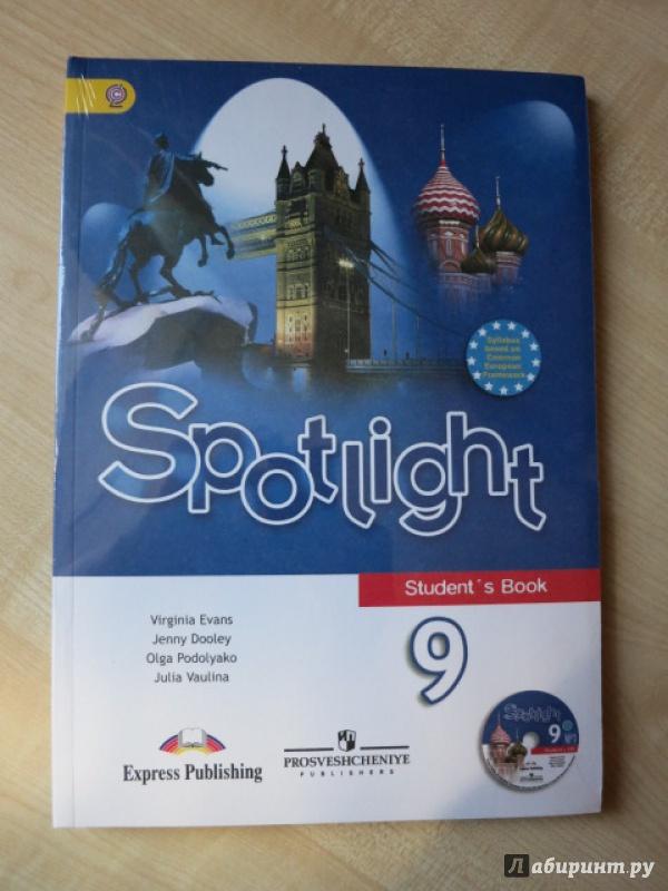 Гдз англ яз 9 класс spotlight учебник