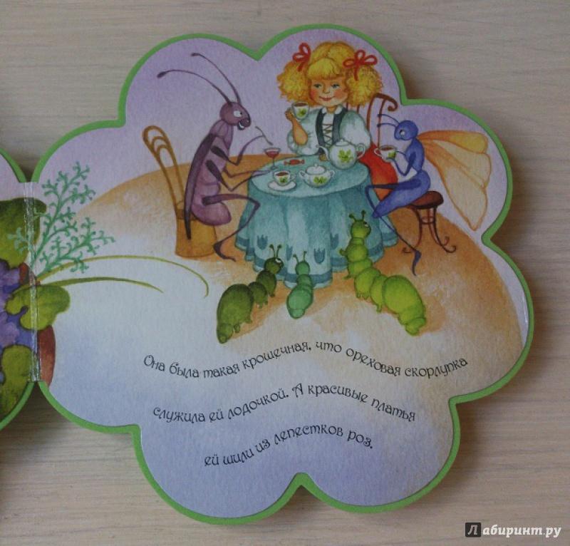 Иллюстрация 5 из 9 для Чудо-книжки сказки-пышки. Дюймовочка - Ханс Андерсен | Лабиринт - книги. Источник: Mariantino