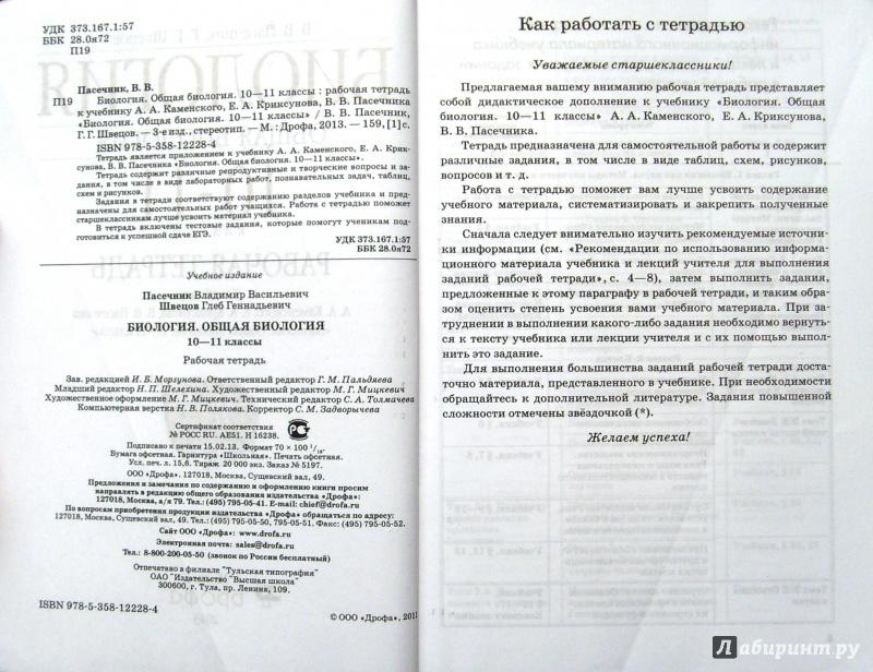 гдз к учебнику биологии 9 класс каменский