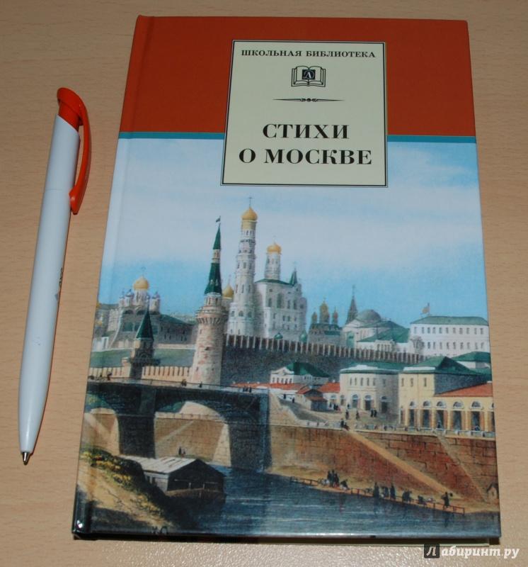 Иллюстрация 1 из 17 для Стихи о Москве | Лабиринт - книги. Источник: Книжный кот
