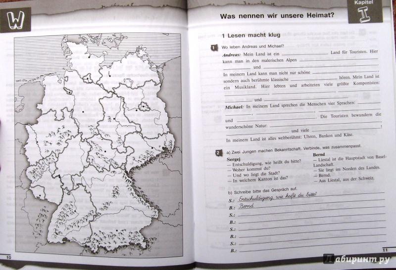 Гдз по немецкому языку 7 класс зверлова