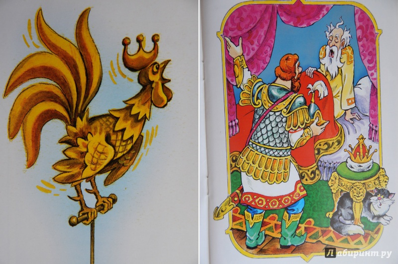 Рисунок золотого петушка пушкина