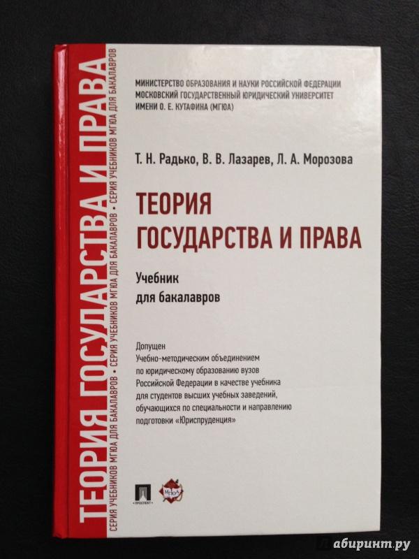 Учебник По Тгп Радько