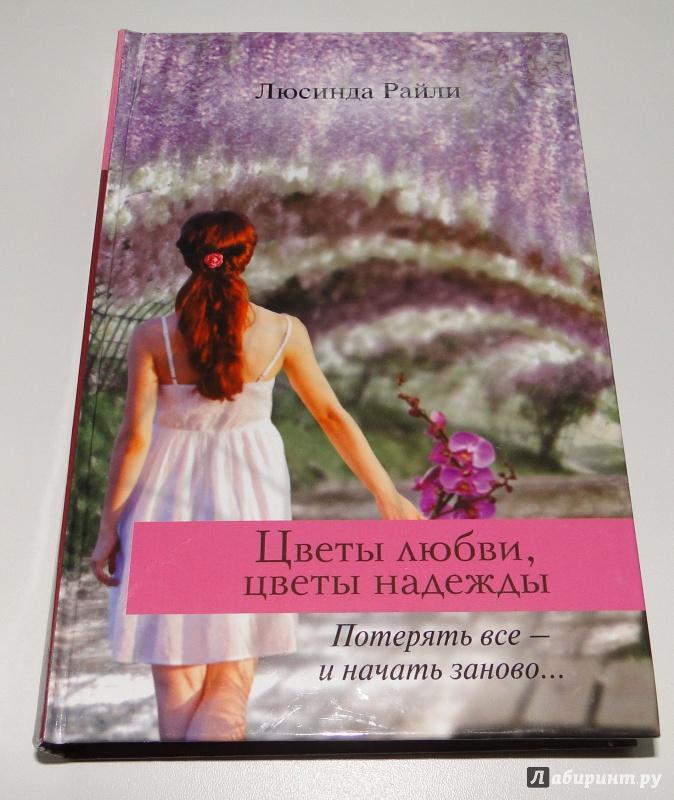 Иллюстрация 1 из 5 для Цветы любви, цветы надежды - Люсинда Райли | Лабиринт - книги. Источник: Lucid Dream