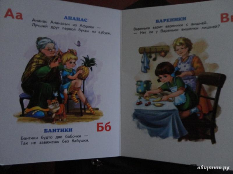 Иллюстрация 1 из 21 для Азбука для девочек - Петр Синявский   Лабиринт - книги. Источник: Kristin