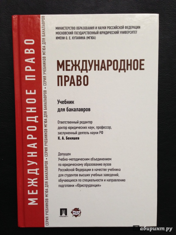 Электорнные учебники по международному частному праву Древний  Дипломная работа учет и анализ расчетов с персоналом по