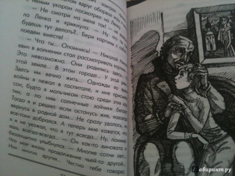 Иллюстрация 1 из 16 для Дикая собака Динго, или повесть о первой любви - Рувим Фраерман   Лабиринт - книги. Источник: Алёнак