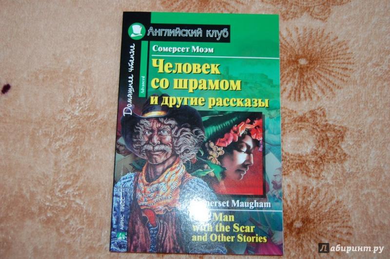 Иллюстрация 1 из 17 для Человек со шрамом и другие рассказы (+CDmp3) - Уильям Моэм | Лабиринт - книги. Источник: evil_academic