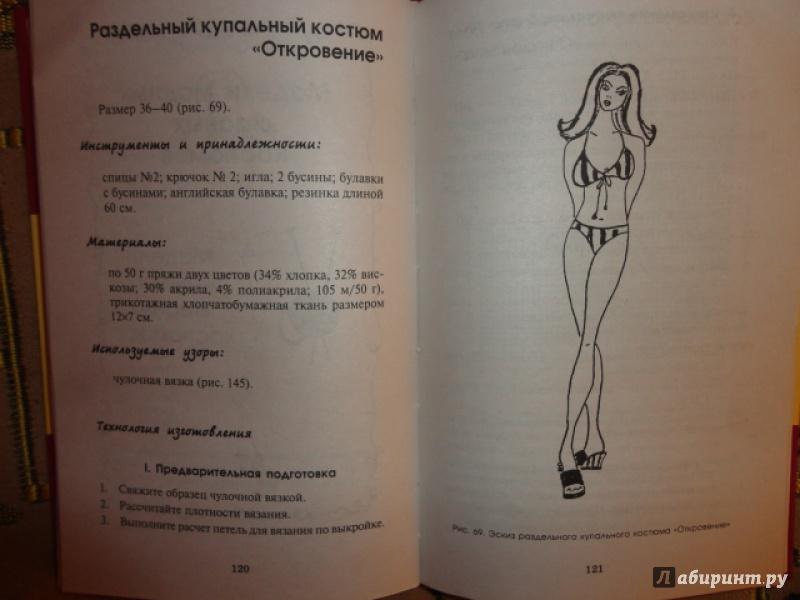 Иллюстрация 1 из 5 для Модные вязаные костюмы. Только для меня... - Лариса Рустамянц | Лабиринт - книги. Источник: Kristin