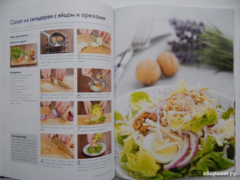 Салат инструкция