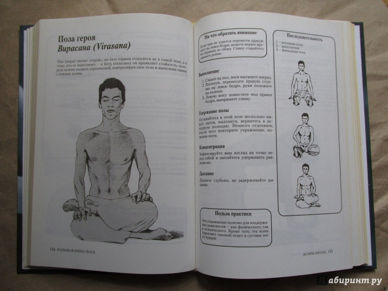 Франческа хаймес йога 14 фотография
