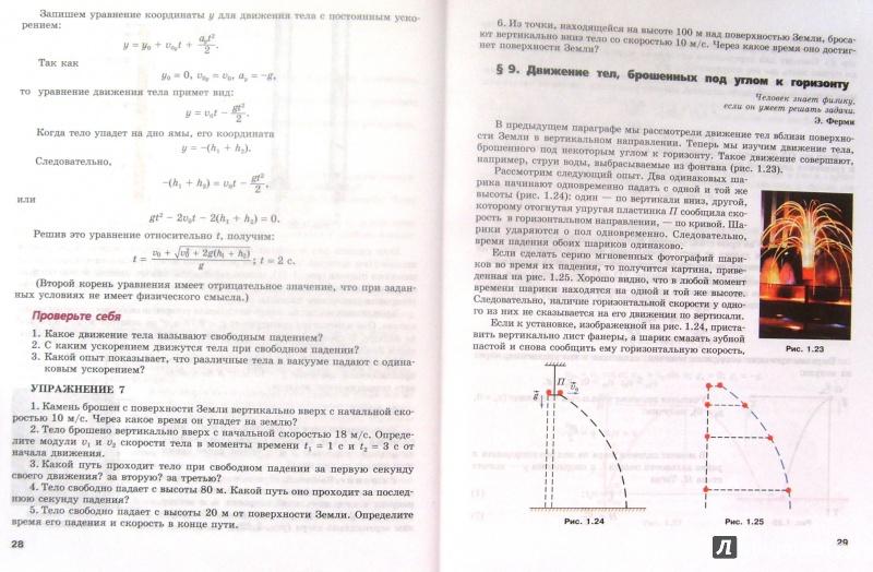 10 класс гдз физика по тихомирова