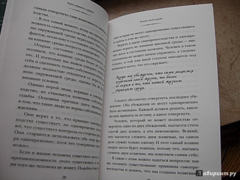 Кристиан Ларсон Наука Управлять Судьбой Читать Онлайн