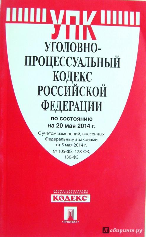 Иллюстрация 1 из 15 для Уголовно-процессуальный кодекс РФ по состоянию на 20.05.14 | Лабиринт - книги. Источник: Соловьев  Владимир