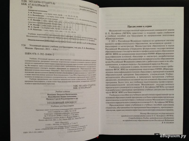 Уголовный Процесс Учебник