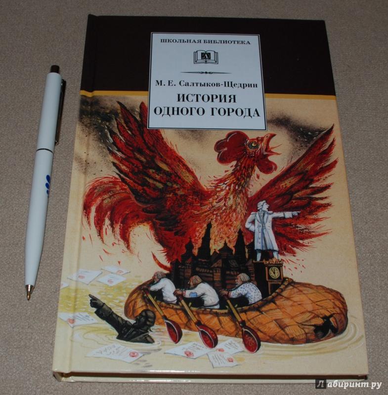 Иллюстрация 1 из 34 для История одного города - Михаил Салтыков-Щедрин   Лабиринт - книги. Источник: Книжный кот