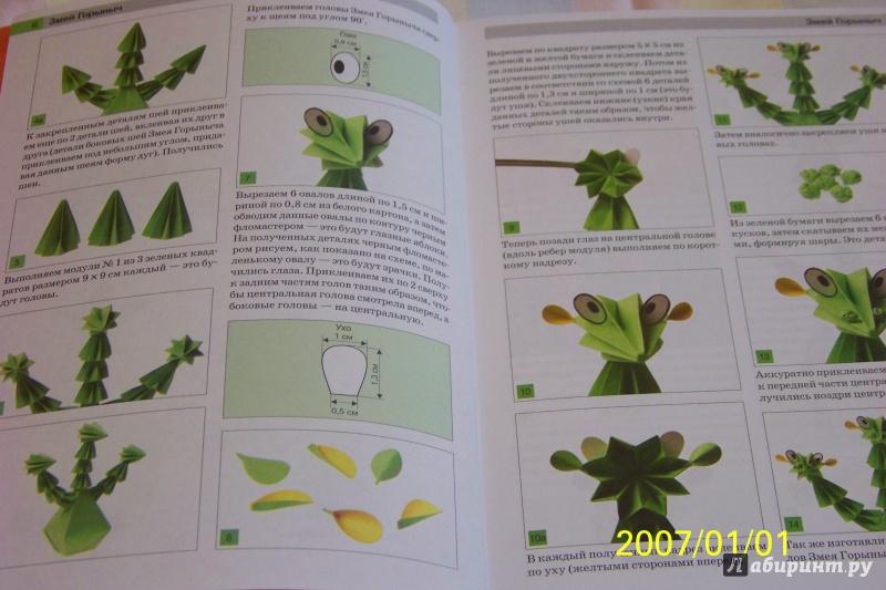 технике модульного оригами