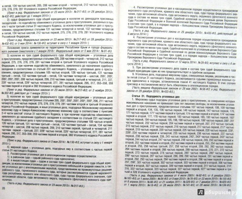 уничтожил Статья 209 часть 2 ук рф узнаю ответ