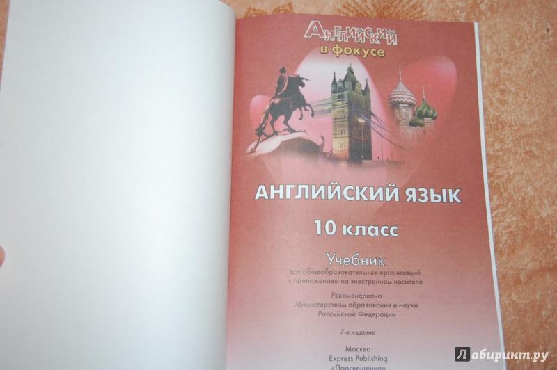 Скачать английский язык 10 класс афанасьева дули михеева оби эванс учебник