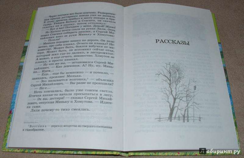 Иллюстрация 21 из 31 для Рассказы о всякой живности: Повесть и рассказы - В