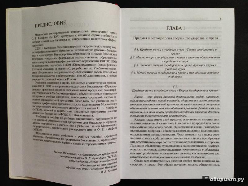 Теория Государства И Права Морозова Учебник