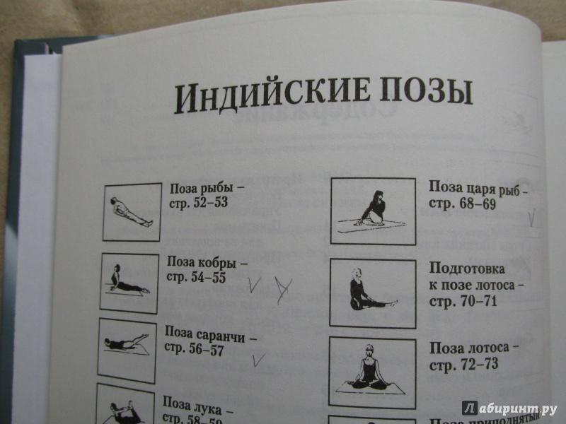 Франческа хаймес йога 11 фотография