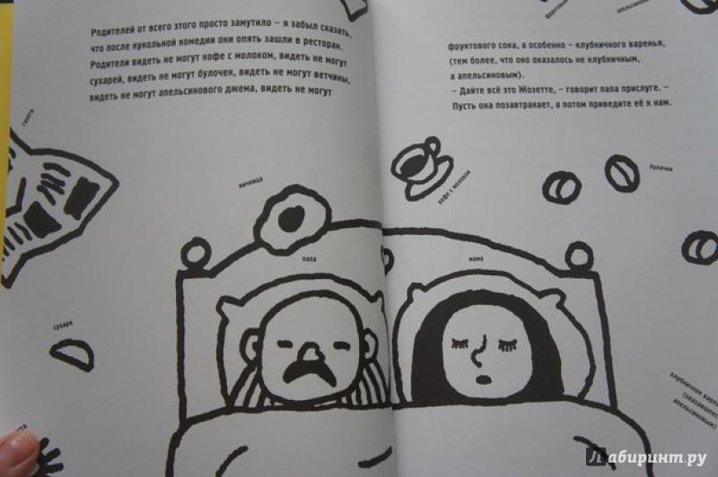 Иллюстрация 5 из 31 для Сказки для тех, кому ещё нет трёх лет - Эжен Ионеско | Лабиринт - книги. Источник: Ковалёва  Татьяна Сергеевна