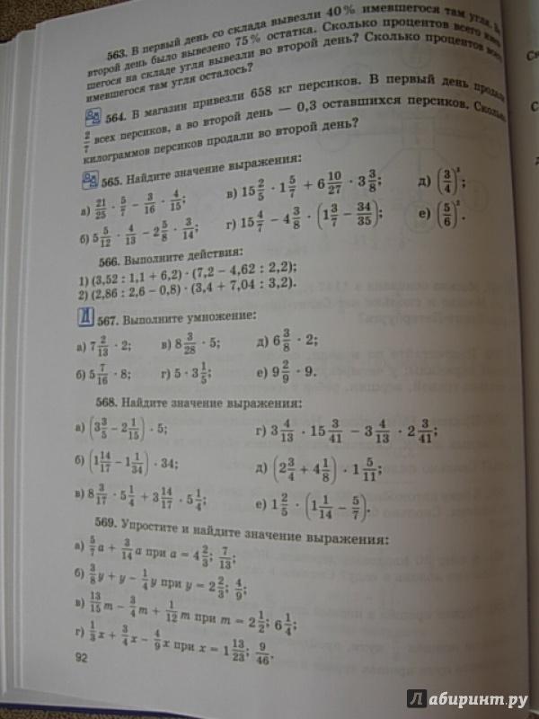 в рабочей 5 чесноков класс гдз тетради математике по
