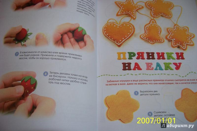 Книги как сделать игрушку