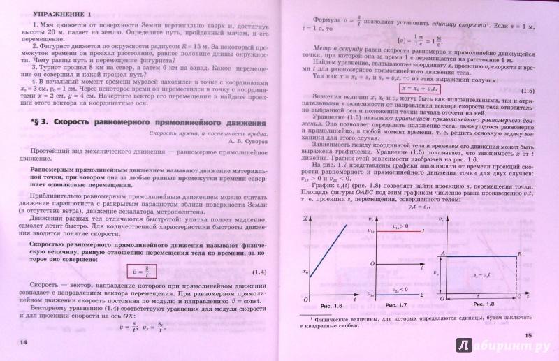Физика 11 класс тихомирова яворский гдз скачать бесплатно и без регистрации