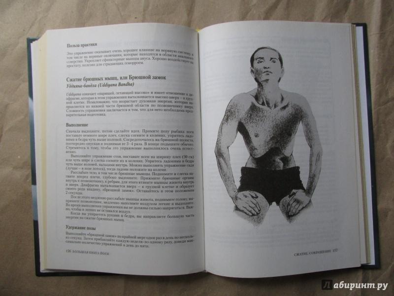 Франческа хаймес йога 18 фотография
