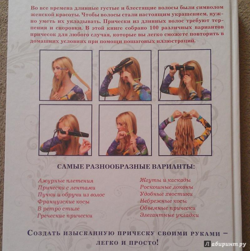 Каскад своими руками на длинные волосы
