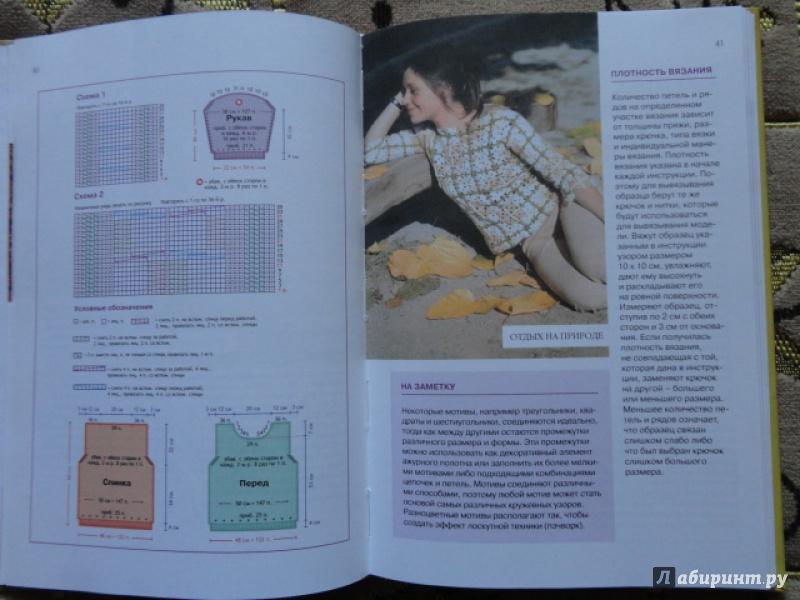 Иллюстрация 1 из 7 для Вяжем кардиганы, пуловеры, свитеры | Лабиринт - книги. Источник: Kristin