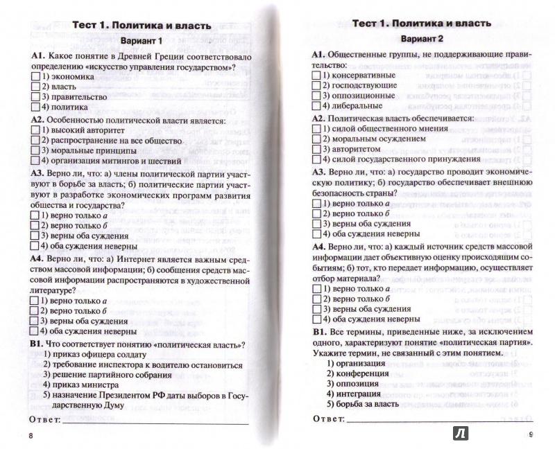контрольный тест по обществознанию 9 класс семейное право один аспект