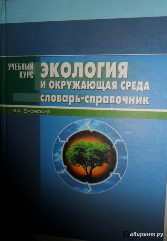 Иллюстрация 1 из 12 для Экология и окружающая среда - Владимир Вронский | Лабиринт - книги. Источник: Глазырина  Наталья Леонидовна