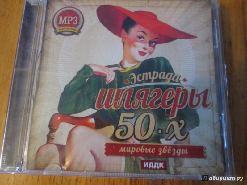 Иллюстрация 1 из 4 для Шлягеры 50-х годов (CDmp3) | Лабиринт - аудио. Источник: Зайцева  Ольга Васильевна